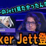 CR FiskerのジェットピックにEスポーツキャスターがEスポーツおじさんに変わる瞬間【VCT Masters Stage3】【CR vs GMB】Valorant世界大会