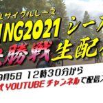 【テレ玉CUP】MOVING2021 シーズン2決勝生配信【e-スポーツ BIKE】