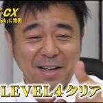 【ゲームセンターCX】2021 #510「星のカービィ64」に挑戦