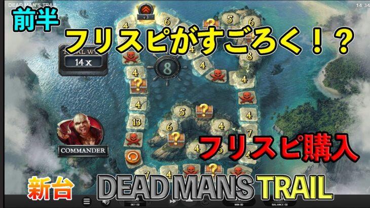 (新台)DEAD MANS TRAIL フリスピがすごろく!?【オンラインカジノ】