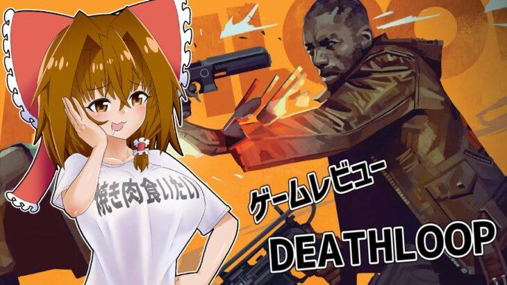 霊夢ちゃんの新作ゲームレビュー【DEATHLOOP】
