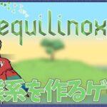 【Equilinox】生態系を作るゲーム!?絶対面白いじゃん!【アルランディス/ホロスターズ】