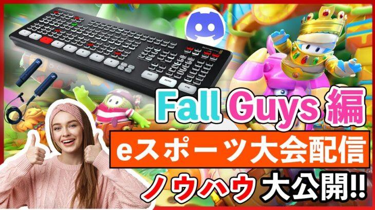 [Fall Guys編] eスポーツのイベント&大会配信ノウハウを大公開!! ATEM Mini Extremeで世界が変わる!?