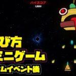 【Fortnite】ワンタイムイベント後に遊べる『隠しミニゲーム』の遊び方!! シーズン11【フォートナイト】