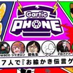 【コラボ】全員混乱するお絵かき伝言ゲーム【Gartic PHONE】【MSSP/M.S.S Project】
