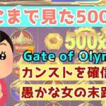 【オンラインカジノ】Gate of Olymposで夢にまで見た500倍落下!結果はいかに?!