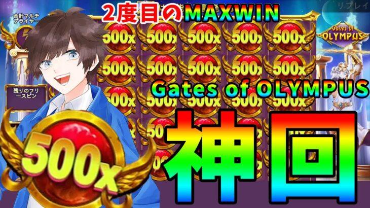 【神回】オンラインカジノ(オンカジ)のスロット「Gates of Olympus」で2度目のMAXWIN達成!まさかの新幹線乗車中!
