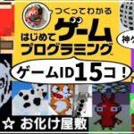 【はじめてゲームプログラミング】ゲームIDを15コ紹介!【フライデーナイトファンキン・アンダーテール・ピクミン・マリオ:switch】