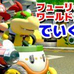 【ゲーム遊び】マリオとクッパJrのフューリーワールドコンビでいくオンラインレース マリオカート8デラックス【アナケナ&カルちゃん】Mariokart8 Deluxe