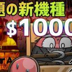 【オンラインカジノ】メンタル(MENTAL)で$1000のボーナスを買ってみた!!【BONUS BUY】