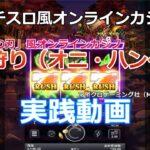 「鬼滅の刃」風オンラインカジノが、マイクロゲーミング社(Microgaming)から登場!! 鬼狩り(oni_hunter)の実践動画です。
