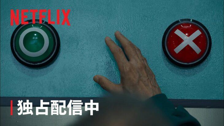 『イカゲーム』独占配信中 – Netflix