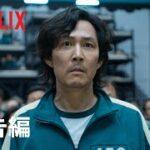『イカゲーム』予告編 – Netflix