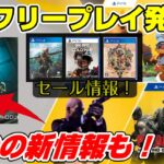 【ゲームNewsまとめ】 9月フリープレイ発表!  東京ゲームショースケジュール公開 あの大作の新情報! セールも紹介!  PS4 PS5 Dゲイル