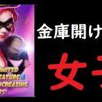 【ロイヤルパンダ】PGの最新ゲームを遊んでみようじゃないか!【オンラインカジノ】