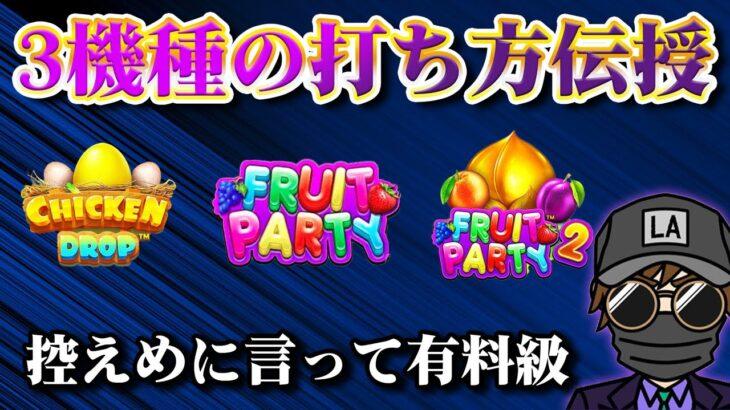 🔥【有料級】PRAGMATIC PLAYの勝率がグーンと上がる方法!【オンラインカジノ】【 kaekae】