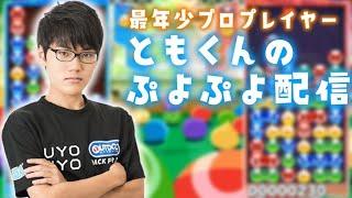 PS4ぷよぷよeスポーツ ちょっとだけ