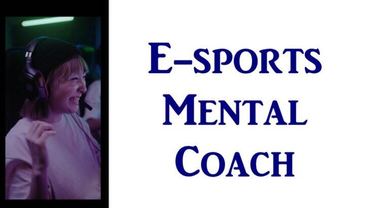 【PV】Eスポーツメンタルコーチ