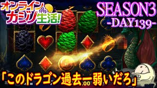オンラインカジノ生活SEASON3【Day139】