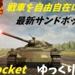 【Sprocket】戦車を設計、乗り回す最新サンドボックスゲーム【ゆっくり紹介】