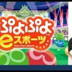 【Switch】ぷよぷよeスポーツ 中盤練習