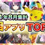 【スマホゲーム】みんなが注目する新作アプリゲームTOP10!【2021年8月集計版】