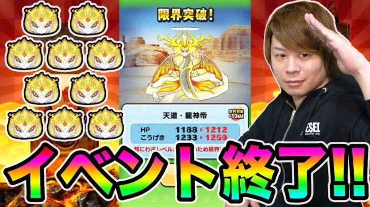 ぷにぷに「イベント完全終了したのでおたすけします!!!」【妖怪ウォッチぷにぷに】Yo-kai Watch とーまゲーム