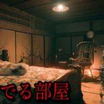 鬼がでる屋敷で「鬼ごっこ」をするホラーゲームが恐ろしい(絶叫あり)【夕鬼 Yuuoni】