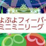 【ぷよぷよeスポーツ】ぷよぷよフィーバーミニミニリーグ #1
