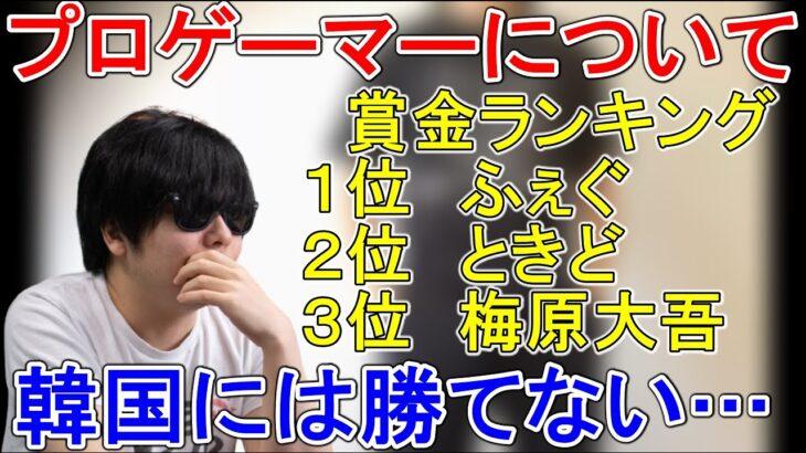 元プロゲーマーもこう 日本のeスポーツについて語る