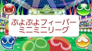 【ぷよぷよeスポーツ】   ぷよぷよフィーバーミニミニリーグ #2