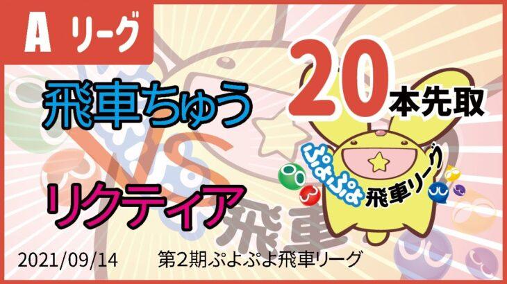 ぷよぷよeスポーツ 第2期ぷよぷよ飛車リーグ Aリーグ 飛車ちゅう vs リクティア 20本先取