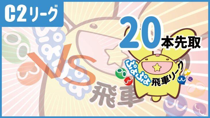ぷよぷよeスポーツ 第2期ぷよぷよ飛車リーグ C2グループ3 かたおvsまこと 20本先取