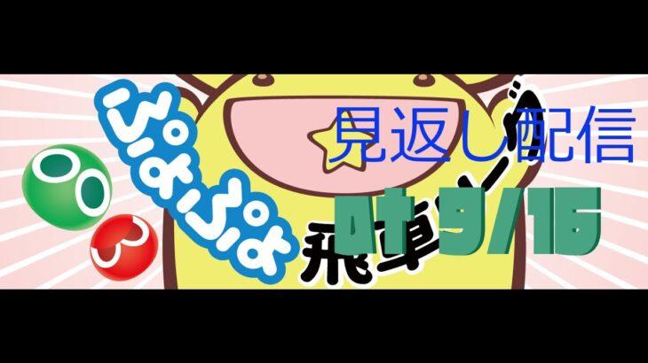 ぷよぷよeスポーツ 第2期ぷよぷよ飛車リーグ 見返し配信 at 9/16