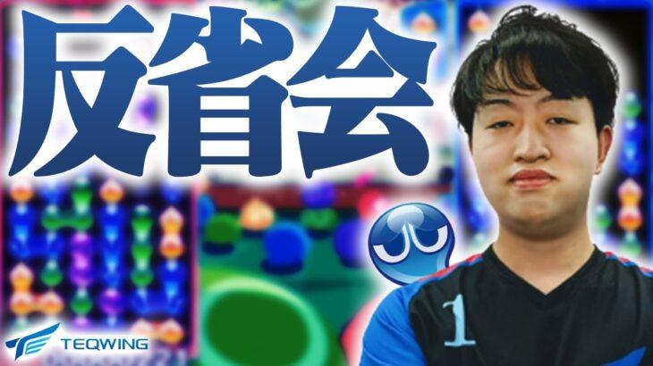 【祝勝会】全国都道府県対抗eスポーツ選手権 2021 MIE #ぷよぷよ 部門 一般の部 #関東ブロック 優勝しました!