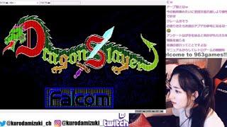 インプレスeスポーツ部女子レトロゲーム班『ドラゴンスレイヤー』1回目