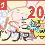 ぷよぷよeスポーツ #ぷよぷよ飛車リーグ Aリーグ coo vs ヨダソウマ 20本先取