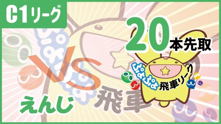 【ぷよぷよeスポーツ】第二期 ぷよぷよ飛車リーグ C1級 くろあめ vs えんじ 20本先取