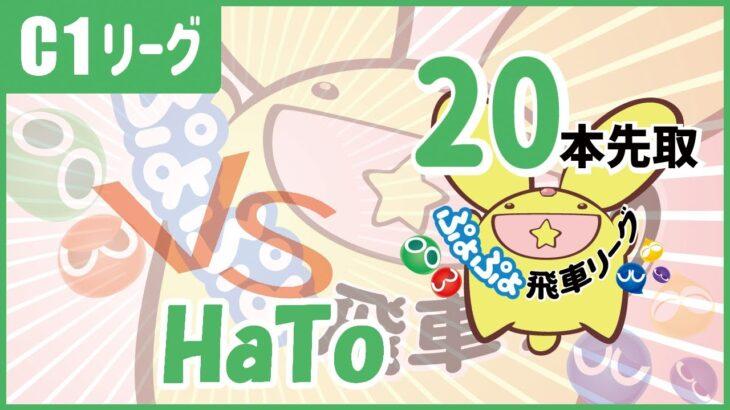【ぷよぷよeスポーツ】第二期 ぷよぷよ飛車リーグ C1級 くろあめ vs HaTo 20本先取