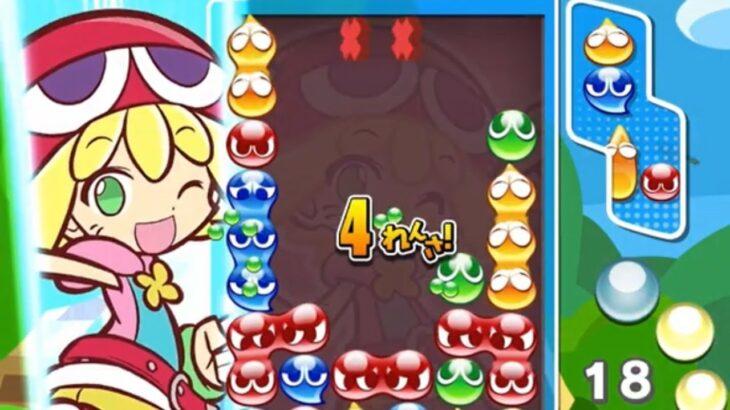 ぷよぷよeスポーツ フィーバー対戦!【PuyoPuyoTetris2】