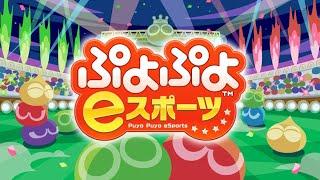 【ぷよぷよeスポーツ】レート戦!土曜日に飛車リーグ二戦目、三戦目あります!#107