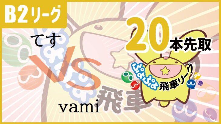 【ぷよぷよeスポーツ】第2期 ぷよぷよ飛車リーグ B2 てす vs yami