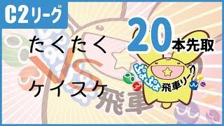 【ぷよぷよeスポーツ】第2期ぷよぷよ飛車リーグC級2組グループ10第2節 たくたく vs ケイスケ 20本先取
