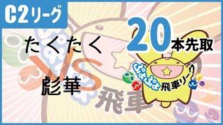 【ぷよぷよeスポーツ】第2期ぷよぷよ飛車リーグC級2組グループ10第4節 たくたく vs 彪華 20本先取