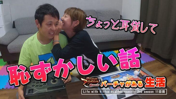 【バーチャファイターeスポーツ】Life with VFes  11日目~シーズン2「鉄壁の守り」