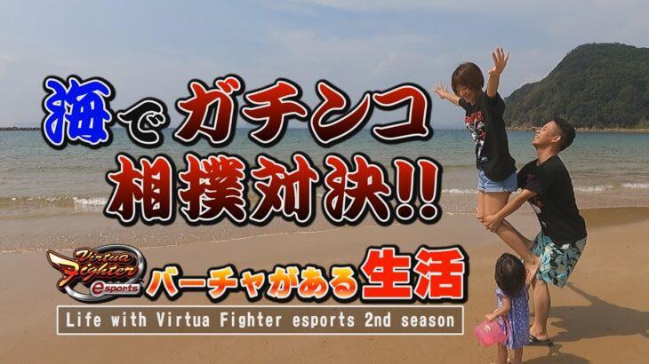 【バーチャファイターeスポーツ】Life with VFes  ~シーズン2「海でガチンコ相撲対決」