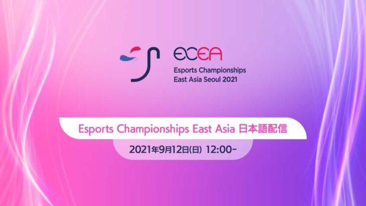 【東アジアeスポーツチャンピオンシップ】PUBG:BATTLEGROUNDS 決勝戦(Day3)