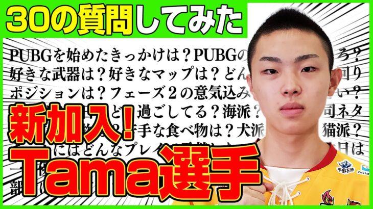 【eスポーツ】即戦力ルーキーTama選手への30の質問[PUBG MOBILE部門]
