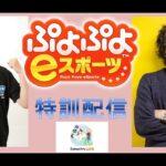 ぷよぷよeスポーツ vs ALF 50本先取