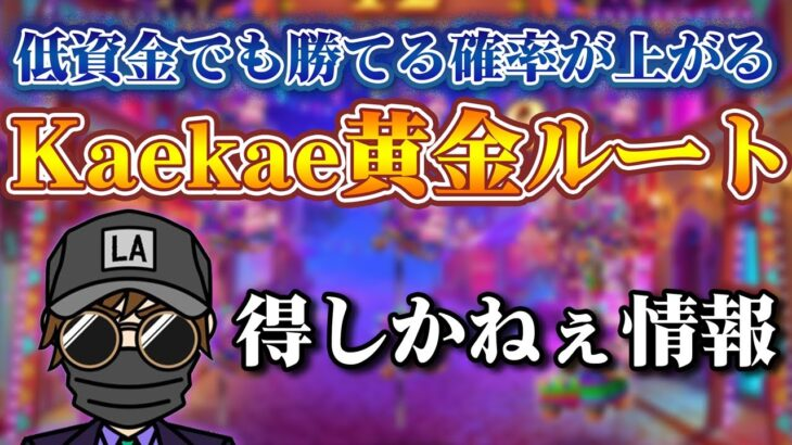 🔥【必見】kaekae黄金ルート!$100スタートからでも狙える$1000!【オンラインカジノ】【 kaekae】